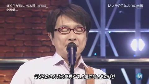 Mステ 小沢健二 ぼくらが旅に出る理由