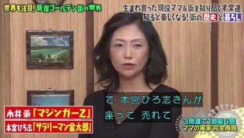 車田正美、永井豪、本宮ひろ志 が座った「出世椅子」