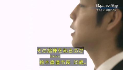 夕張 NHKスペシャル 市長 給料 (15)