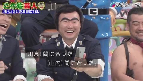 アメトーーク こち亀芸人終わり