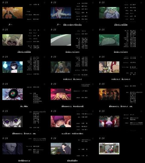 『ゲゲゲの鬼太郎』アニメ6期 最終回 エンディング