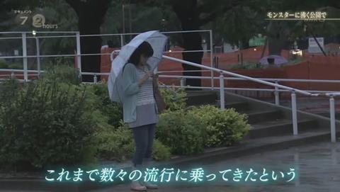 NHKドキュメント72 ポケモンGO 錦糸公園 (2430)