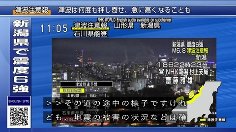 NHK村上支局 齋藤記者 地震で市役所に行くところ