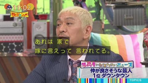 松本「嫁に言わせてる」