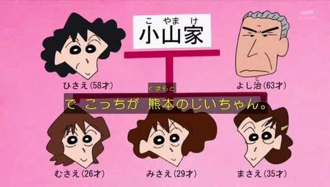 クレヨンしんちゃん 家系図 小山一家 博多のじいちゃん
