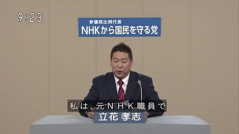 【政見放送】「NHKから国民を守る党」立花孝志