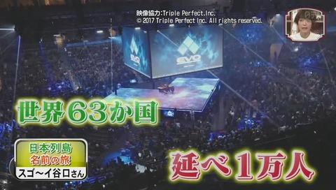 格闘ゲーム世界大会『Evolution』(エヴォリューション)2017