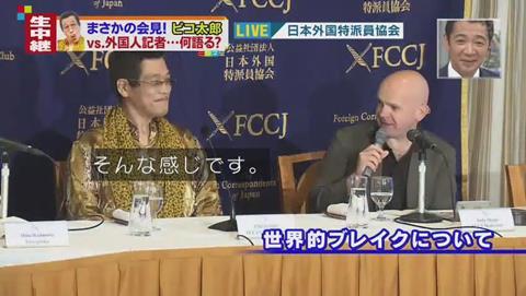 ピコ太郎 ギネス会見