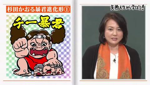 しくじり先生 杉田かおる ビックリマン (47)
