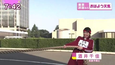 気象予報士 酒井千佳 コスプレ