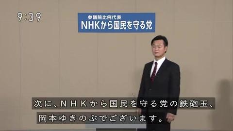 NHKから国民を守る党「鉄砲玉」「岡本ゆきのぶ」
