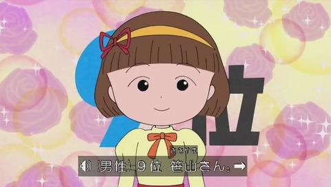 ちびまる子ちゃん 人気投票 9位 笹山さん