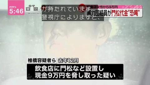 日本テレビ TOKIO山口達也 の直前 山口組についての逮捕