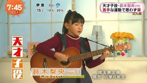天才子役 鈴木梨央 目覚ましテレビ
