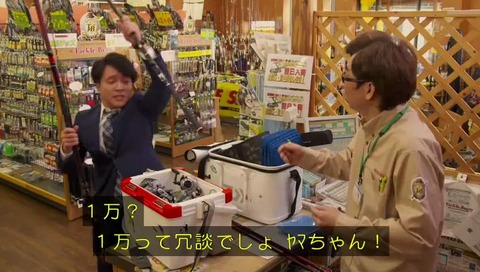 『釣りバカ日誌』Season2 山寺宏一
