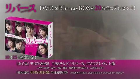 ドラマ『リバース』DVDブルーレイ