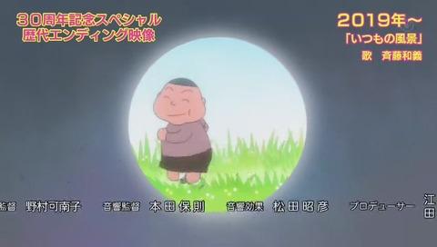 ちびまる子ちゃん 30周年SP 歴代エンディング映像