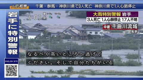 NHK 台風19号の報道で利根書店の「男のDVD」を映す