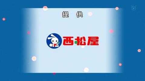 サザエさん50周年スペシャル 提供スポンサー 西松屋
