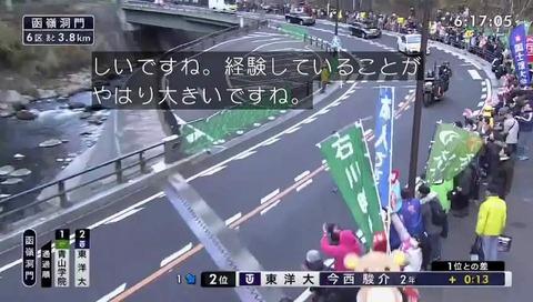 箱根駅伝 2018 リラックマ 画像