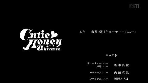 「Cutie Honey Universe」(キューティーハニーユニバース)最終回 画像