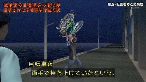 列島警察捜査網THE追跡 自転車蹴り倒し男 CG 自転車持ち上げ