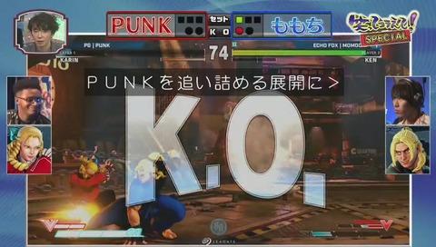 ももち vs PUNK