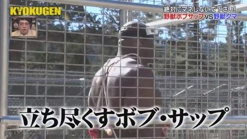 KYOKUGEN ボブ・サップ vs 熊(1063)