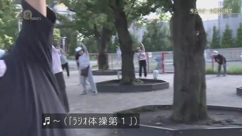 NHKドキュメント72 ポケモンGO 錦糸公園 (2508)