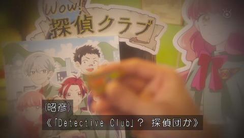 探偵クラブ