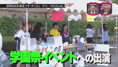 日ノ本短期大学 学園祭