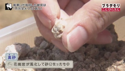真砂(マサ)、花崗岩が風化して砂になったもの