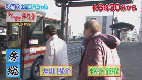 「いい旅 夢気分」でも蛭子 太川コンビ