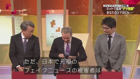 東スポの デーブ・スペクター 日本人説