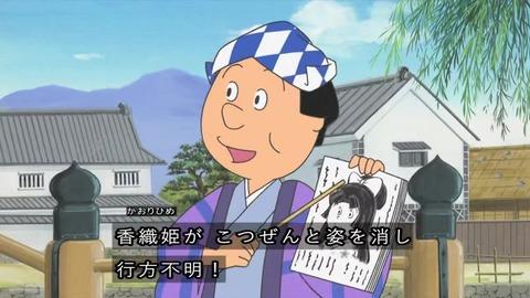 サザエさん50周年スペシャル 本編1話目「花のお江戸のサザエ太夫一座』カオリ姫の似顔絵