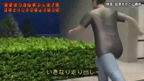 列島警察捜査網THE追跡 自転車蹴り倒し男 CG ルパンダイブ