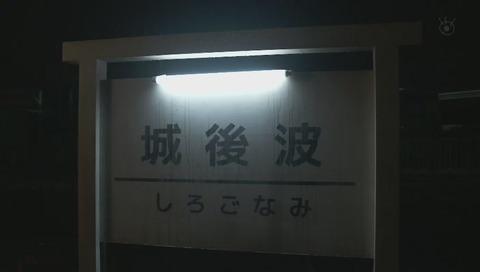 「世にも奇妙な物語」「城後波駅」 画像