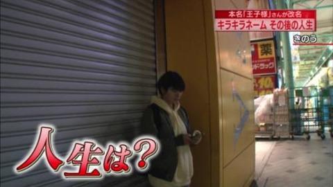 新・情報7daysニュースキャスター キラキラネーム