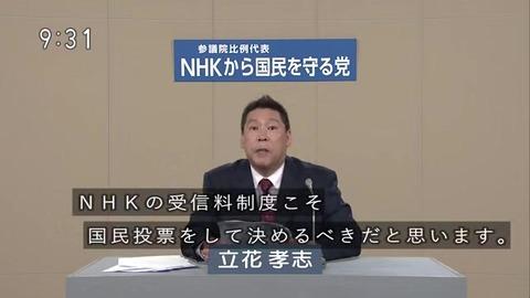 「NHKを見れなくても誰も困らない」