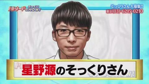 『星野源』:井上彩輝 さん