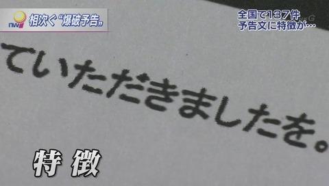 NHK ニュースウオッチ9 爆破予告 文末 特徴