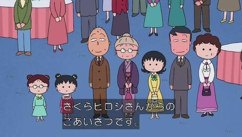 ちびまる子ちゃん 30周年 アニメ人気投票 会場 ひろしの挨拶