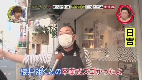 慶応日吉 櫻井翔