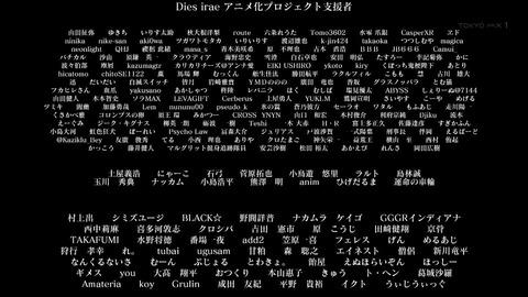 「Dies irae」アニメ化プロジェクト支援者の皆様