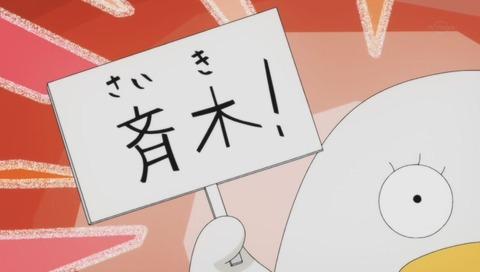 『斉木楠雄のΨ難』エリザベス