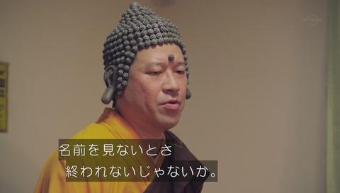 勇者ヨシヒコ 仏 堀井雄二