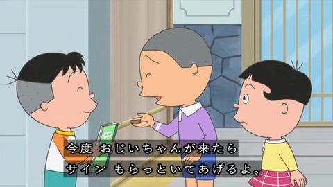 サザエさん『パパとお父さん』堀川くんサインをねだる