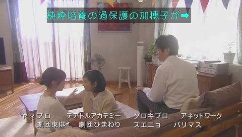 ドラマ『過保護のカホコ』1話 画像