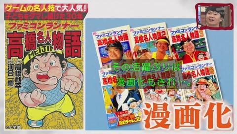 高橋名人 漫画化