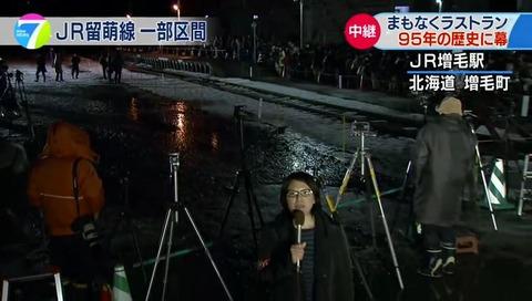JR留萌線 留萌駅~増毛駅 ラストラン